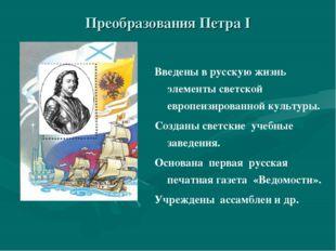 Преобразования Петра I Введены в русскую жизнь элементы светской европеизиров