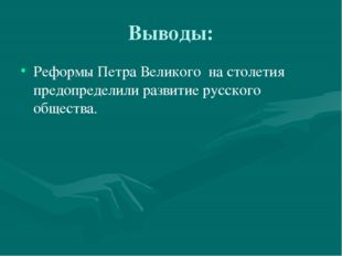Выводы: Реформы Петра Великого на столетия предопределили развитие русского о