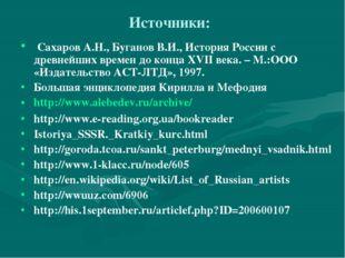 Источники: Сахаров А.Н., Буганов В.И., История России с древнейших времен до