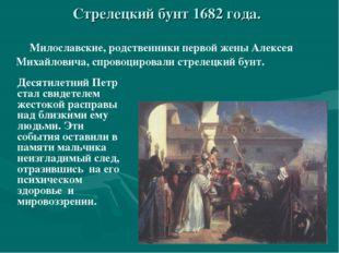 Милославские, родственники первой жены Алексея Михайловича, спровоцировали с
