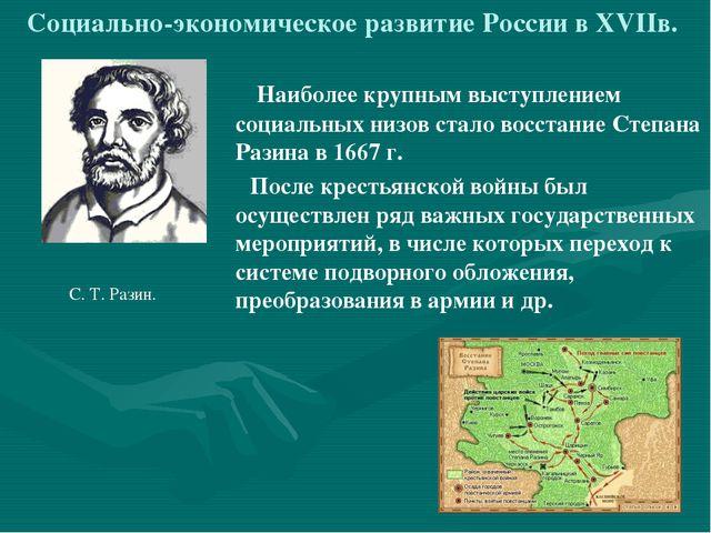Социально-экономическое развитие России в XVIIв. Наиболее крупным выступление...