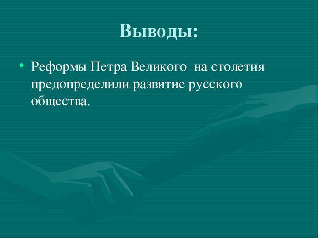 Выводы: Реформы Петра Великого на столетия предопределили развитие русского о...