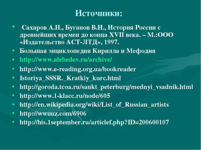 Источники: Сахаров А.Н., Буганов В.И., История России с древнейших времен до...