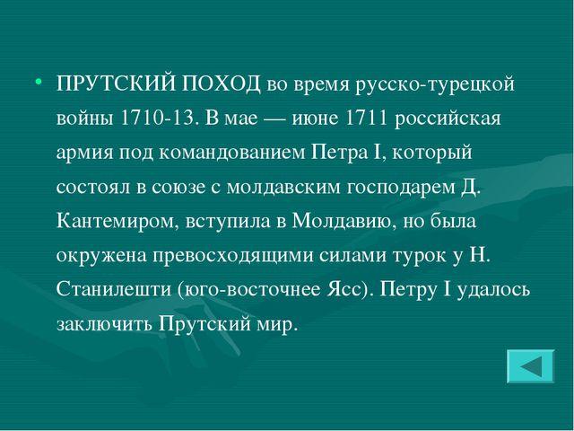 ПРУТСКИЙ ПОХОД во время русско-турецкой войны 1710-13. В мае — июне 1711 росс...