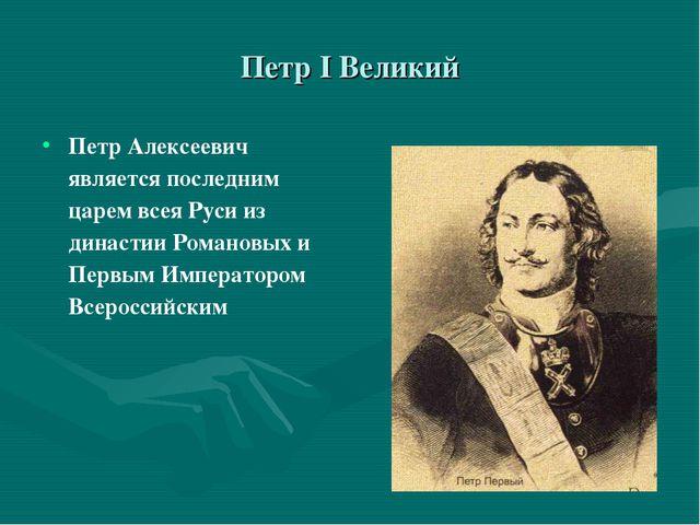 Петр I Великий Петр Алексеевич является последним царем всея Руси из династии...