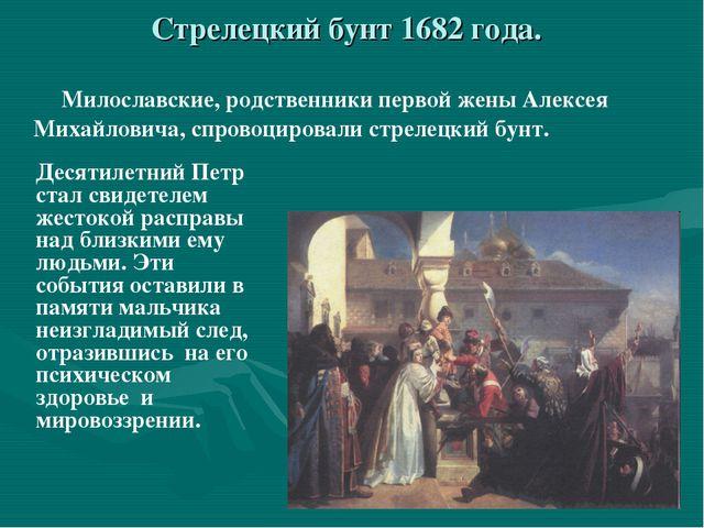 Милославские, родственники первой жены Алексея Михайловича, спровоцировали с...