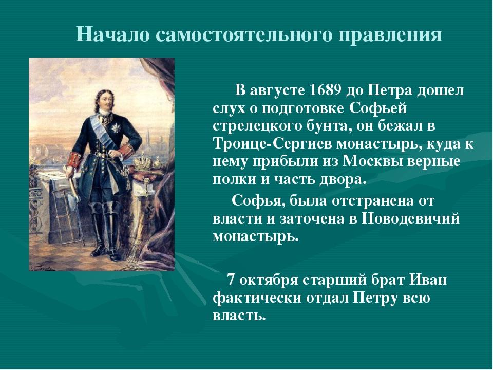 В августе 1689 до Петра дошел слух о подготовке Софьей стрелецкого бунта, он...