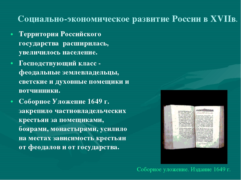 Территория Российского государства расширилась, увеличилось население. Господ...