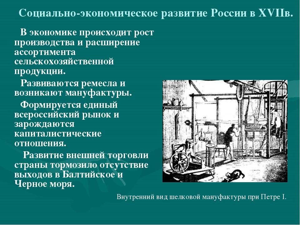 Социально-экономическое развитие России в XVIIв. В экономике происходит рост...