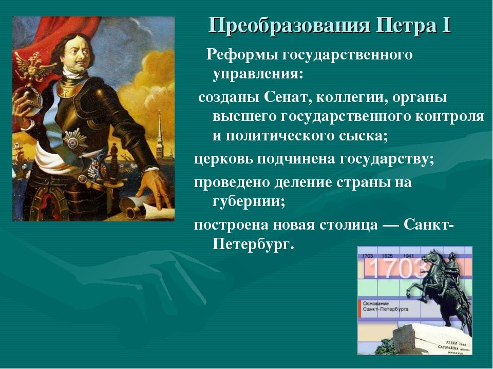 Реформы государственного управления: созданы Сенат, коллегии, органы высшего...