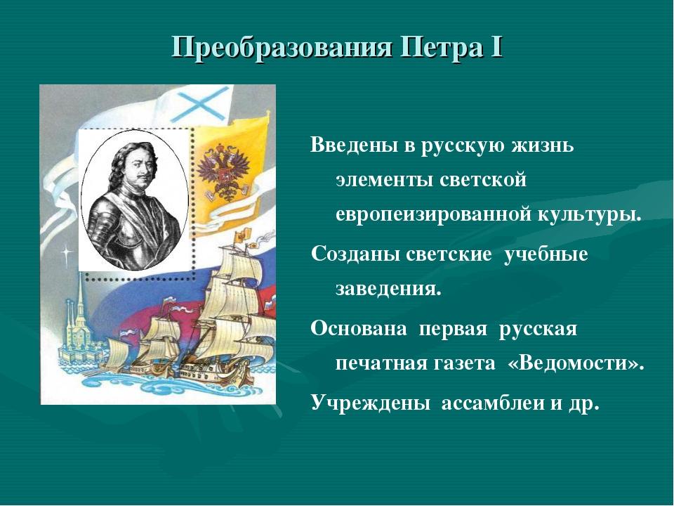 Преобразования Петра I Введены в русскую жизнь элементы светской европеизиров...