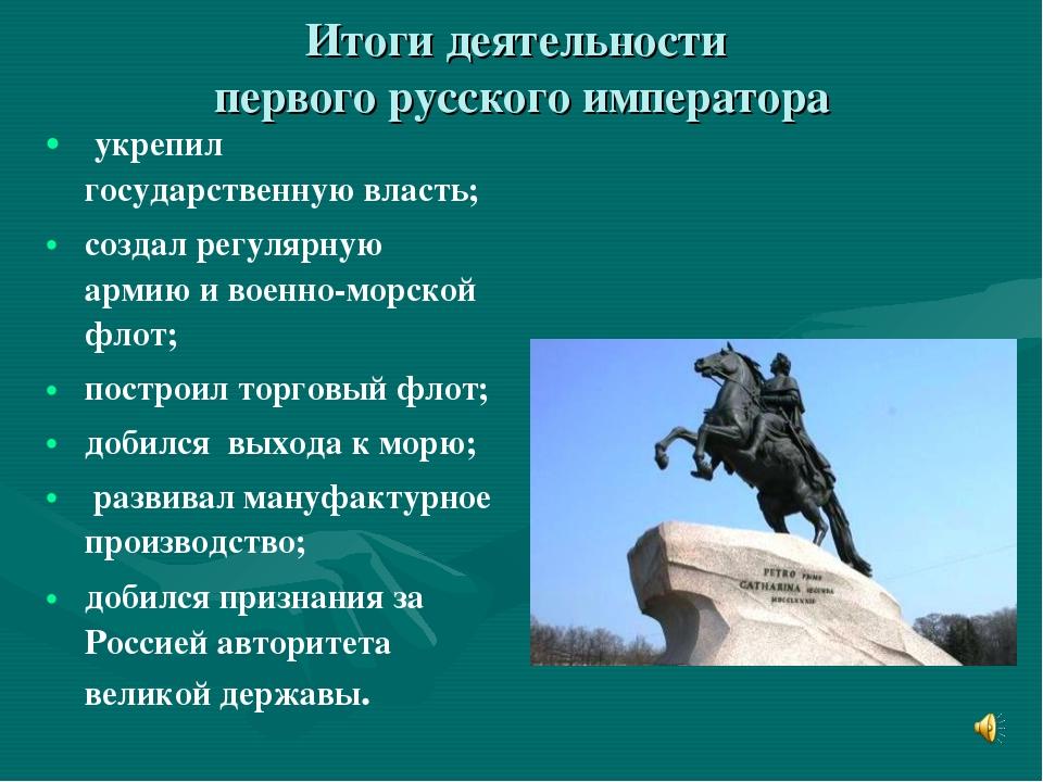 укрепил государственную власть; создал регулярную армию и военно-морской фло...