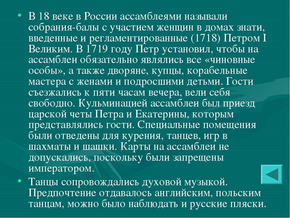 В 18 веке в России ассамблеями называли собрания-балы с участием женщин в дом...