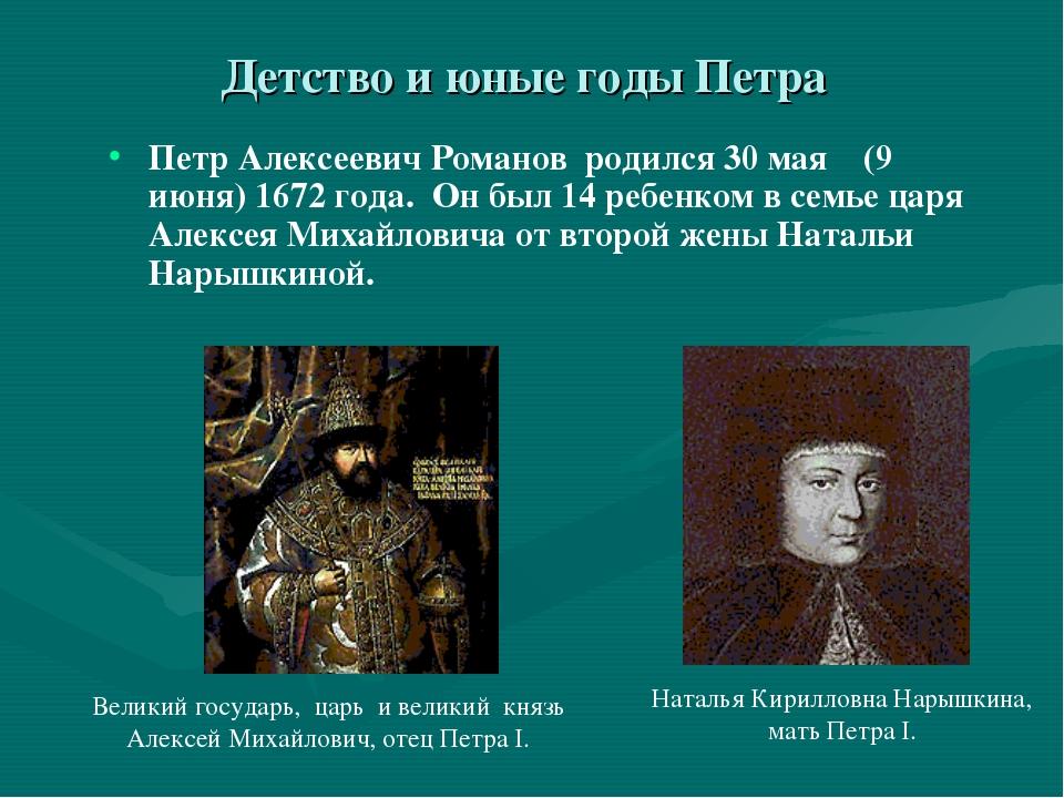 Детство и юные годы Петра Петр Алексеевич Романов родился 30 мая (9 июня) 167...