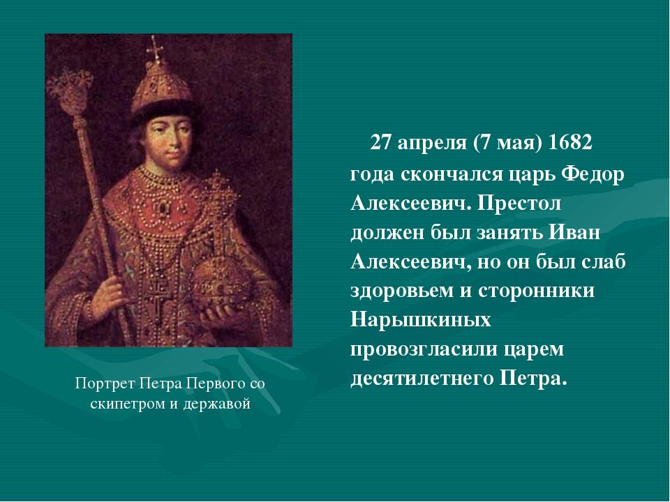 27 апреля (7 мая) 1682 года скончался царь Федор Алексеевич. Престол должен...