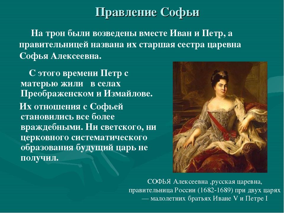 С этого времени Петр с матерью жили в селах Преображенском и Измайлове. Их о...