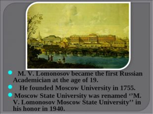 M. V. Lomonosov became the first Russian Academician at the age of 19. He fo