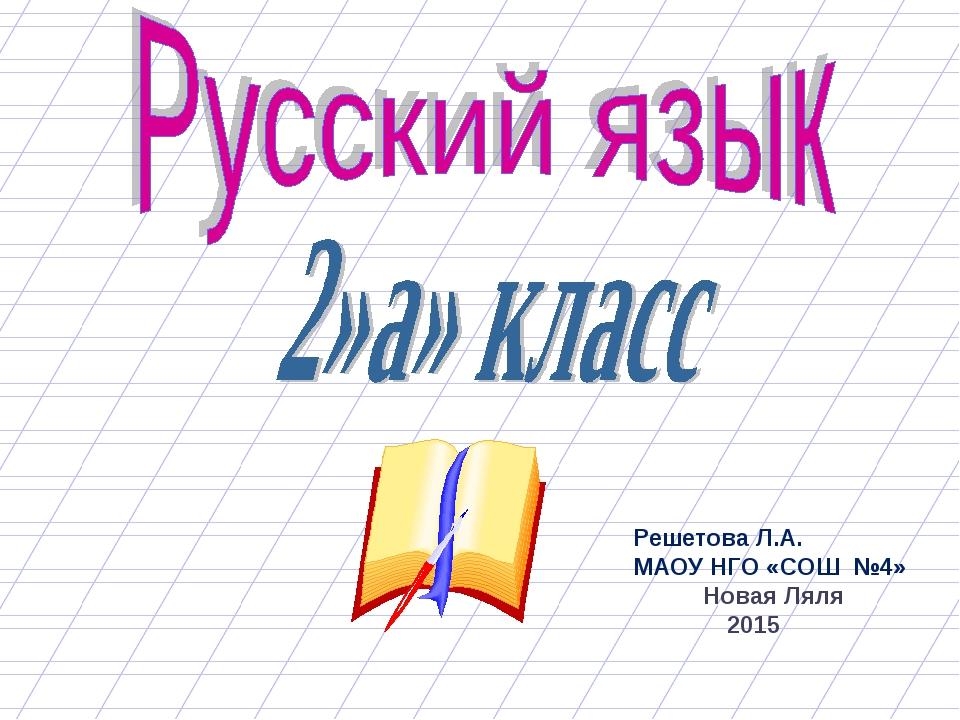 МА Решетова Л.А. МАОУ НГО «СОШ №4» г Новая Ляля 2015