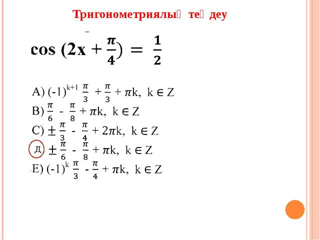 Тригонометриялық теңдеу Д