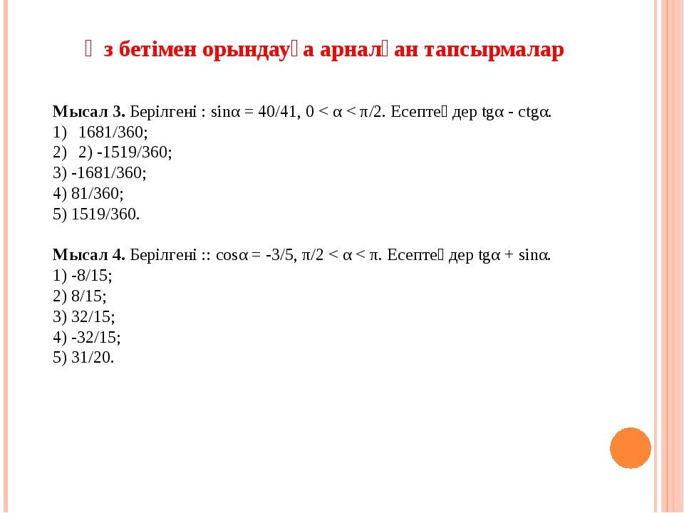 Мысал 3. Берілгені : sinα = 40/41, 0 < α < π/2. Есептеңдер tgα - ctgα. 1681/3...