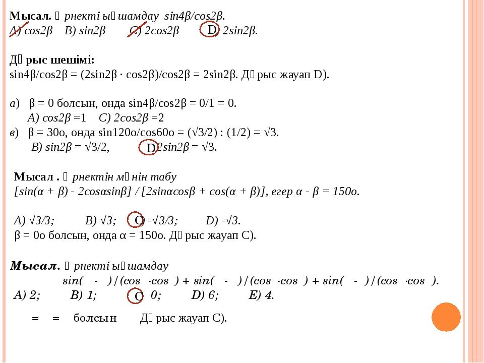 Мысал. Өрнекті ықшамдау sin4β/cos2β. A) cos2β B) sin2β C) 2cos2β...