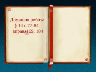 . Домашня робота § 14 с.77-84 вправа169, 184