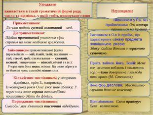Узгоджене вживається в такій граматичній формі роду, числа та відмінка, у які