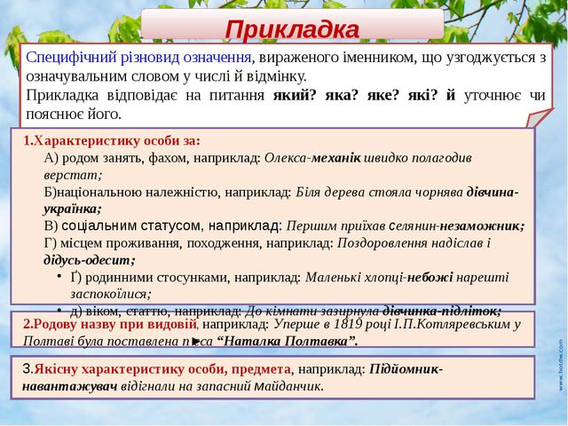 2.Родову назву при видовій, наприклад: Уперше в 1819 році І.П.Котляревським у...