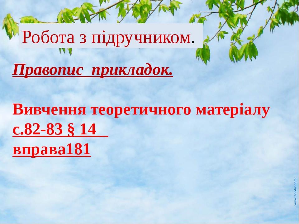 Правопис прикладок. Вивчення теоретичного матеріалу с.82-83 § 14 вправа181 Ро...