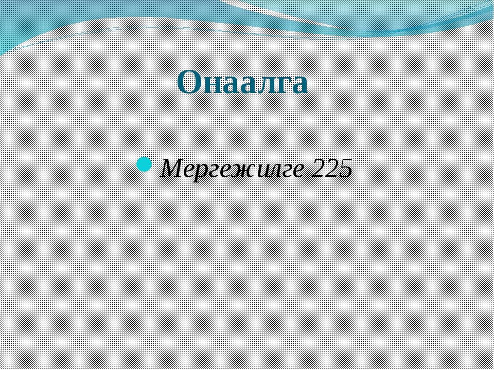 Онаалга Мергежилге 225