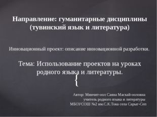 Автор: Минчит-оол Саяна Маскай-ооловна учитель родного языка и литературы МБО