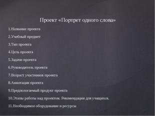 1.Название проекта 2.Учебный предмет 3.Тип проекта 4.Цель проекта 5.Задачи пр