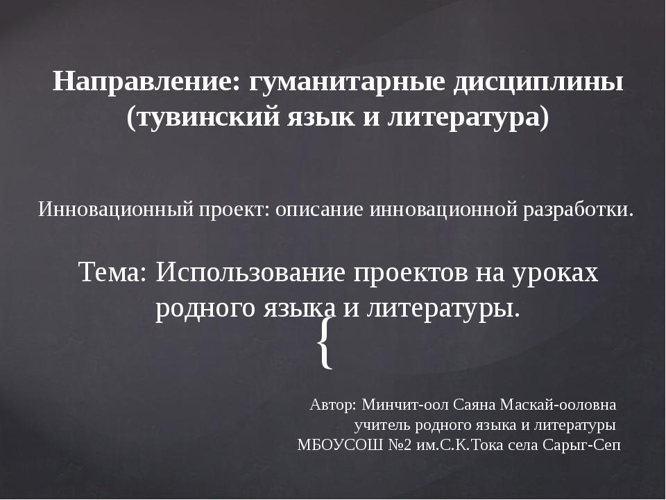 Автор: Минчит-оол Саяна Маскай-ооловна учитель родного языка и литературы МБО...