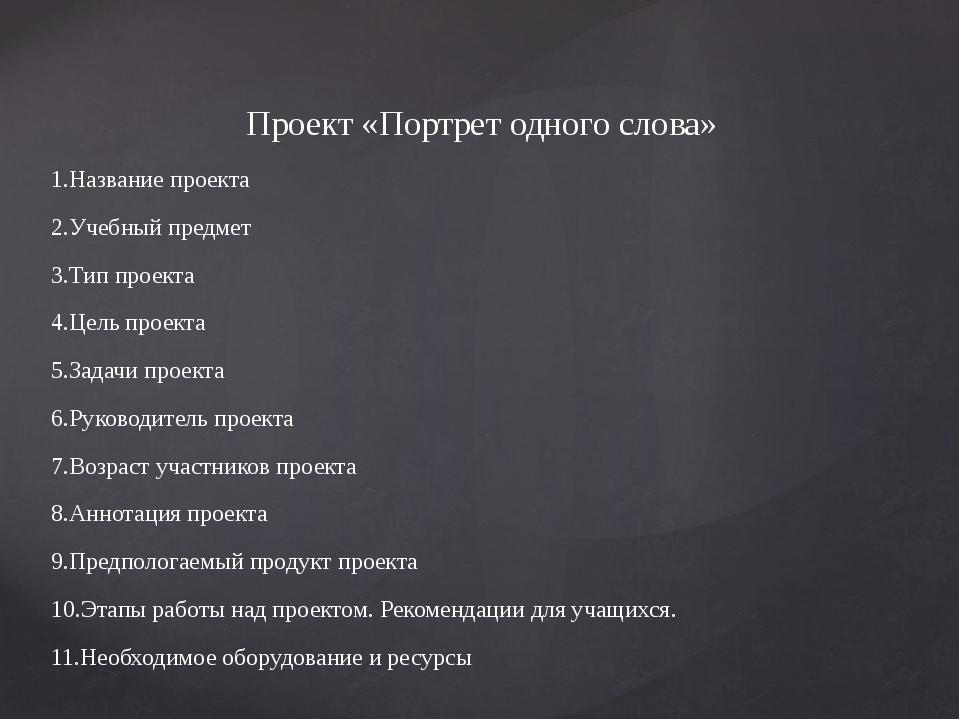 1.Название проекта 2.Учебный предмет 3.Тип проекта 4.Цель проекта 5.Задачи пр...