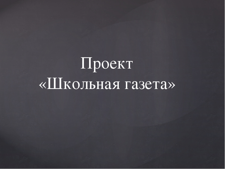 Проект «Школьная газета»