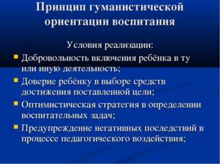Принцип гуманистической ориентации воспитания Условия реализации: Добровольно