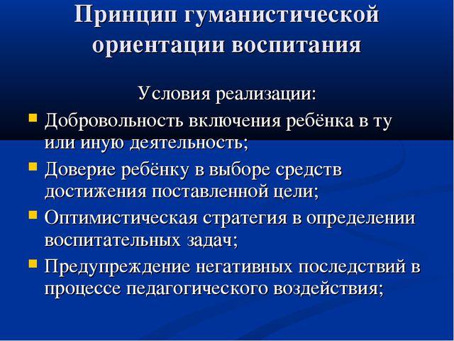 Принцип гуманистической ориентации воспитания Условия реализации: Добровольно...