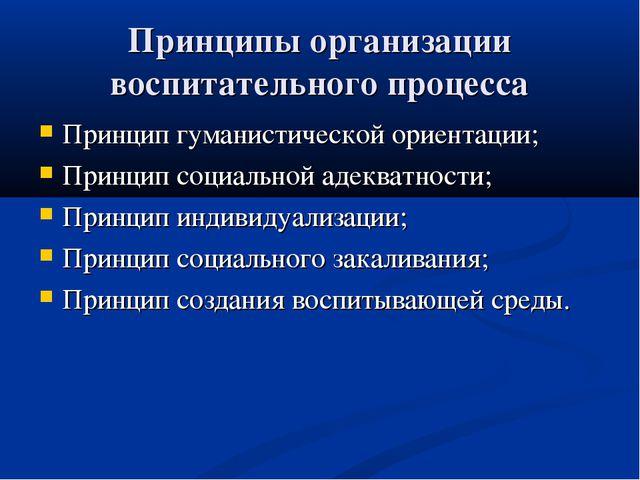 Принципы организации воспитательного процесса Принцип гуманистической ориента...