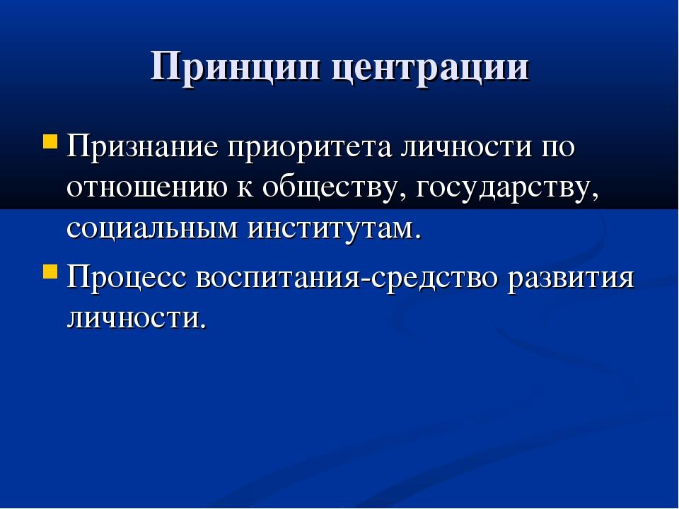 Принцип центрации Признание приоритета личности по отношению к обществу, госу...