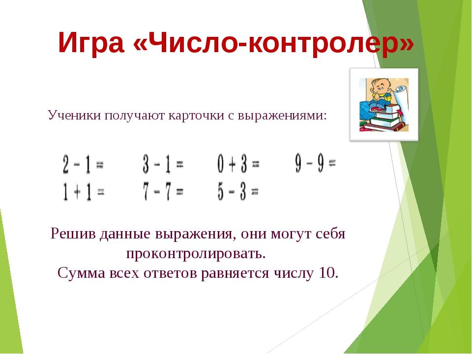 Игра «Число-контролер» Ученики получают карточки с выражениями: Решив данные...