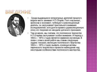 Среди выдающихся литературных деятелей прошлого видное место занимает Н.П.Ог