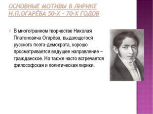 В многогранном творчестве Николая Платоновича Огарёва, выдающегося русского п