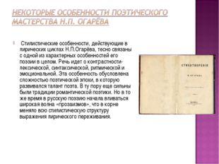 Стилистические особенности, действующие в лирических циклах Н.П.Огарёва, тес