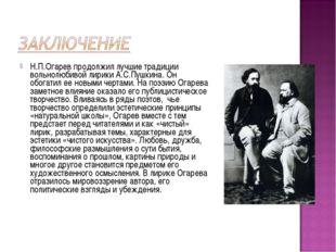 Н.П.Огарев продолжил лучшие традиции вольнолюбивой лирики А.С.Пушкина. Он обо