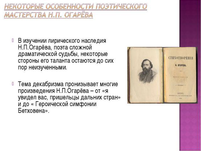 В изучении лирического наследия Н.П.Огарёва, поэта сложной драматической судь...