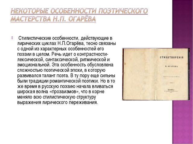 Стилистические особенности, действующие в лирических циклах Н.П.Огарёва, тес...