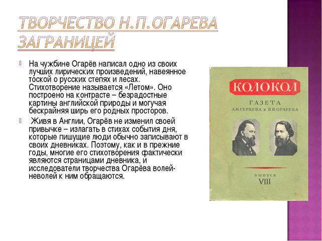 На чужбине Огарёв написал одно из своих лучших лирических произведений, навея...