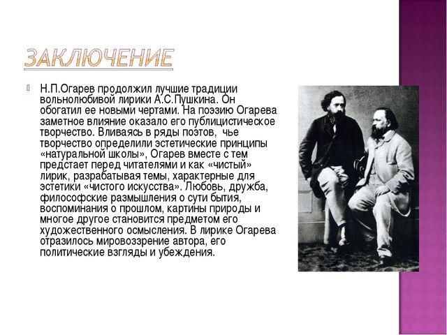 Н.П.Огарев продолжил лучшие традиции вольнолюбивой лирики А.С.Пушкина. Он обо...