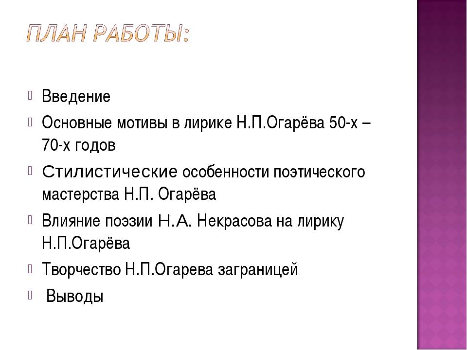 Введение Основные мотивы в лирике Н.П.Огарёва 50-х – 70-х годов Стилистически...