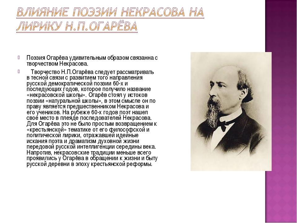 Поэзия Огарёва удивительным образом связанна с творчеством Некрасова. Творчес...